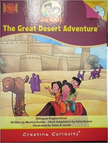 The great desert adventure